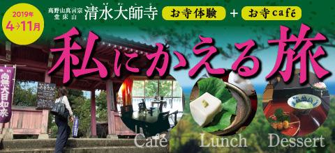お寺体験+お寺café 私にかえる旅