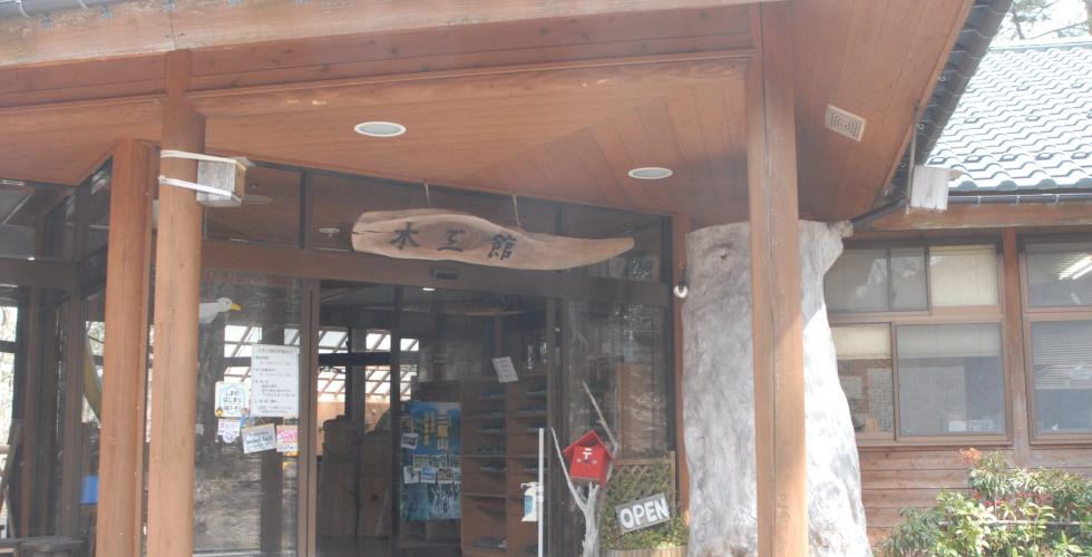 三瓶こもれびの広場 木工館