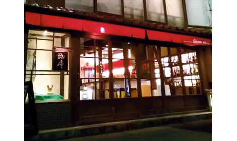 Café & Bar 路庵
