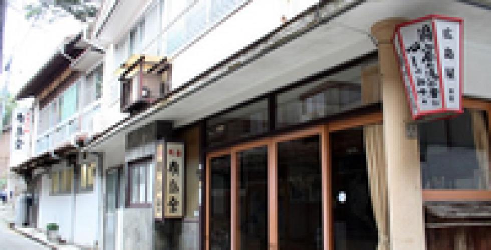 旅館 廣島屋