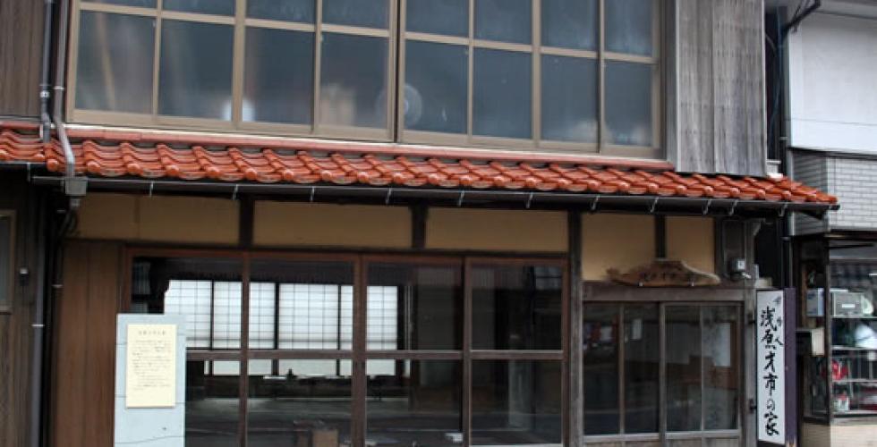 浅原才市の家