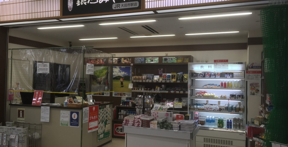 JR大田市駅観光案内所・駅構内売店「銀山みやげ」