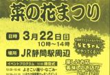 《開催中止のお知らせ》3/22 第11回 しずま菜の花まつり