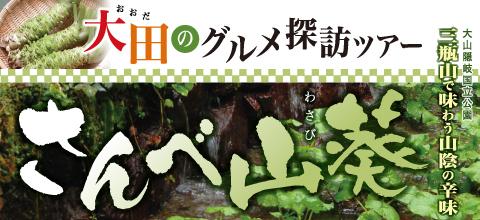 三瓶山で味わう山陰の辛味 さんべ山葵