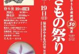 《開催中止のお知らせ》4/18、4/19 温泉津 春のやきもの祭り
