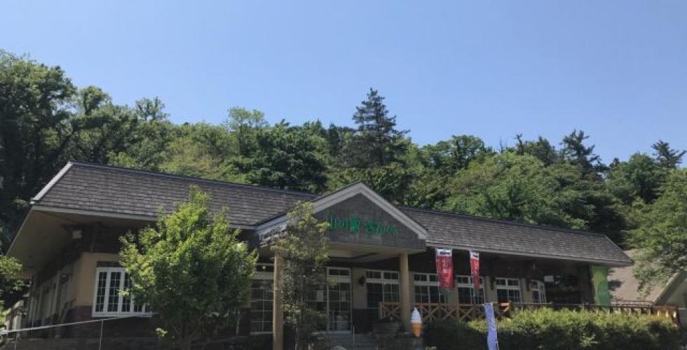 山の駅さんべ