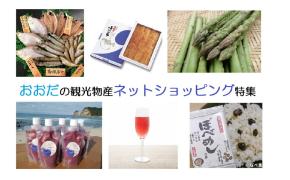 """【5/12更新】""""おおだ""""の観光物産ネットショッピング特集"""