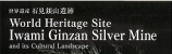 World Heritage Site IWAMI-GINZAN Silver Mine Information
