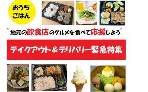 【5/26更新】テイクアウト&デリバリーグルメ緊急特集