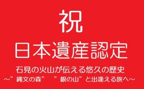 """日本遺産認定!「石見の火山が伝える悠久の歴史~""""縄文の森""""""""銀の山""""と出逢える旅へ~」"""