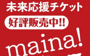 「おおだ飲食店未来応援チケット」販売中!