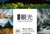大田市観光フォトコンテスト『みんなの一撮部門』最終審査(イオン大田店での投票)