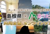 【島根県×あうたび】石見銀山と名物大あなごの街を訪ねる!オンラインツアー