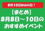 【まとめ】8月8日~10日のおすすめイベント