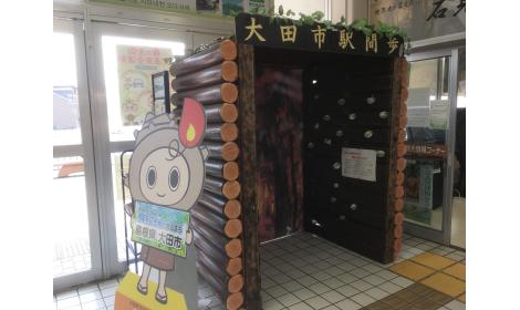 JR大田市駅