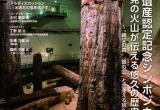 日本遺産認定記念シンポジウム