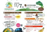植樹祭開催200日前記念「第7回大田市林業祭」