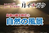 月イチガク「島根の縄文時代①自然の風景」