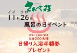 11月26日はイイフロの日!風呂の日イベント(さんべ荘)