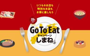 「GoTo Eatキャンペーンしまね食事券」で大田のお食事をお得に楽しもう!