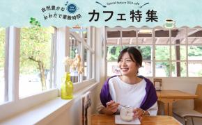 """自然豊かな""""おおだ""""で 素敵時間「カフェ特集」"""