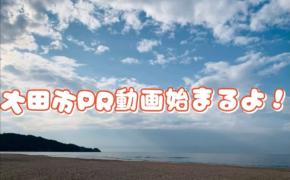 大田高校生のつくった観光PR動画が公開中!
