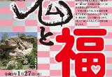 企画展「鬼と福」(石見銀山世界遺産センター)
