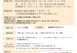 県民参加植樹イベント大田会場(第71回全国植樹祭開催100日前)