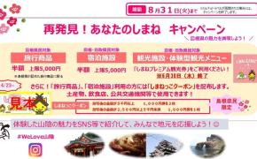 【期間再々延長】#WeLove山陰キャンペーン(3/1~8/31)