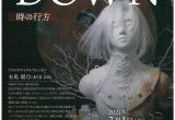春の企画展「COUNT DOWN~時の行方~」(仁摩サンドミュージアム・3/1~6/27)