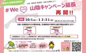 【10/1~再開】#WeLove山陰キャンペーン(12/31まで)