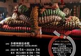 多根神楽伝承館 定期公演(5月23日)