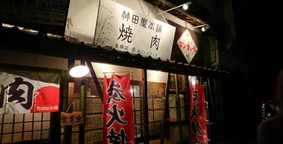竹田屋本舗 焼肉大田店