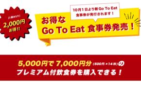 【10/1~新食事券発行】「GoTo Eatキャンペーンしまね食事券」で大田のお食事をお得に楽しもう!