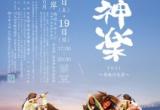 海神楽2021 ~奇跡の光景~