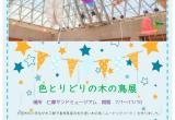 色とりどりの木の鳥展(展示場所:仁摩サンドミュージアム)