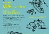 企画展「掛屋という仕事」(重要文化財熊谷家住宅)