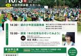 第71回全国植樹祭開催記念「みんなで学ぼう木育講座」