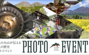 特産品が当たる!『石見の火山が伝える悠久の歴史』フォトイベント開催中