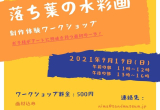落ち葉の水彩画制作体験(仁摩サンドミュージアム)