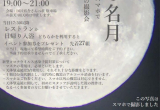 中秋の名月 天体望遠鏡とスマホで満月の撮影会