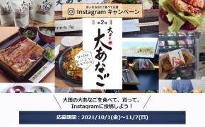 第2弾は「大田の大あなご」!まいなおおだ!食べて応援Instagramキャンペーン開催!