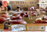 10/23~10/24は「りんご湯」(三瓶温泉 鶴の湯・亀の湯)