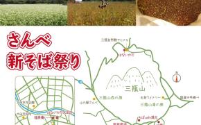 「さんべ新そば祭り」今年も開催!11/20(土)~28(日)
